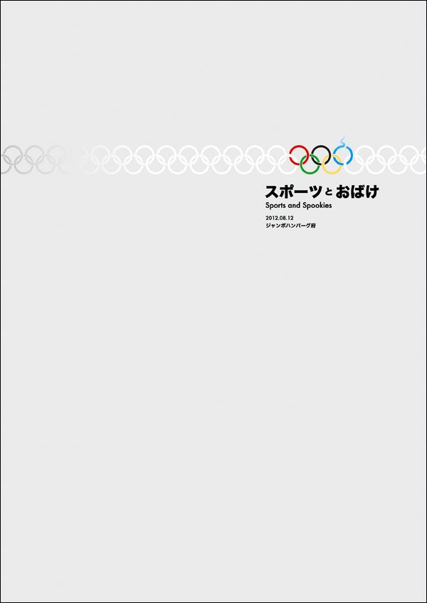 『スポーツとおばけ』表紙
